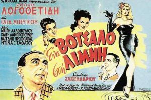 Wiki_cinema_votsalo